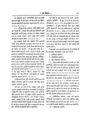Shrimad Bhagwat Gita In Gujarati Epub Download