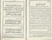 Ghousia pdf qasida