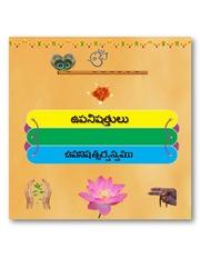 Community texts free books free texts free download borrow sairealattitudemanagement telugu devotional spiritual free ebooks upanishat fandeluxe Gallery
