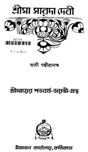 Ramakrishna Kathamrita English Ebook